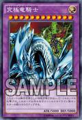 DragonMasterKnight-15AX-JP-OP