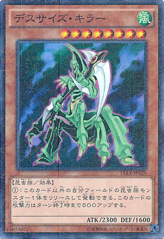 File:DreadscytheHarvester-15AX-JP-MLR.png