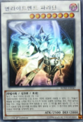 EnlightenmentPaladin-BOSH-KR-HGR-1E