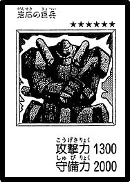 File:GiantSoldierofStone-JP-Manga-DM.png