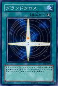 GrandConvergence-EOJ-JP-C