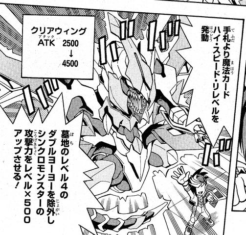 File:HiSpeedReLevel-JP-Manga-DY-NC.png