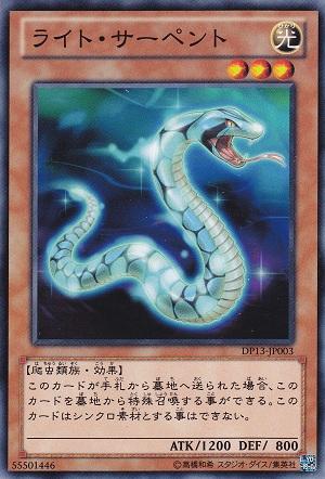 File:Lightserpent-DP13-JP-C.png