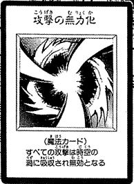 File:NegateAttack-JP-Manga-DM-2.png