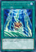 PendulumStorm-BOSH-JP-R