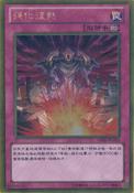 PowerfulRebirth-GS06-TC-GUR