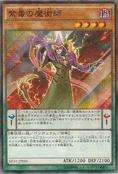 PurplePoisonMagician-SD31-JP-OP