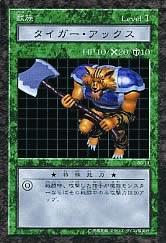 TigerAxe-B6-DDM-JP