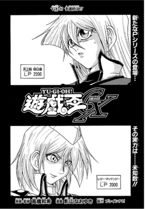 YuGiOh!GXChapter019