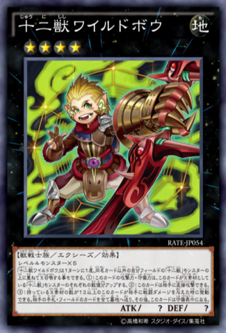 File:ZoodiacBoarbow-RATE-JP-OP.png