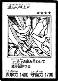 File:AlphatheMagnetWarrior-JP-Manga-DM.png