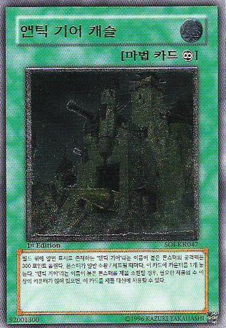 File:AncientGearCastle-SOI-KR-UtR-1E.png