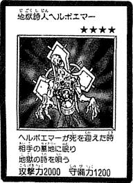 File:Helpoemer-JP-Manga-DM.png