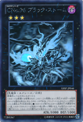 NumberC96DarkStorm-SHSP-JP-HGR