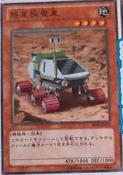PlanetPathfinder-ABYR-JP-OP