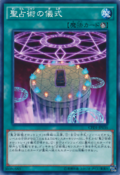 PredictionRitual-CPD1-JP-C