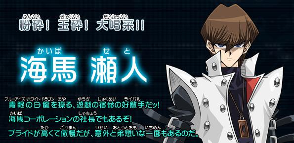 File:SetoKaibaDT.jpg