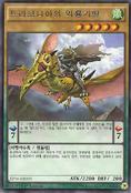 SkyDragoonsofDraconia-EP16-KR-R-1E