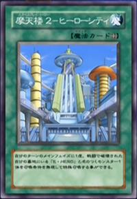 Skyscraper2HeroCity-JP-Anime-GX