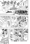 Strongest Duelist Yuya 12