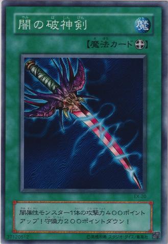 File:SwordofDarkDestruction-EX-JP-C.png