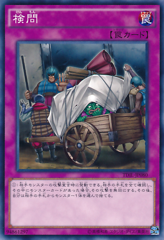 File:TheForcefulCheckpoint-TDIL-JP-NR.png