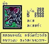 ZeratheMant-DM2-JP-VG