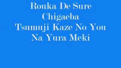 Aki Maeda - Genki No Shower With Lyrics
