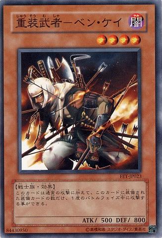 File:ArmedSamuraiBenKei-FET-JP-C.png