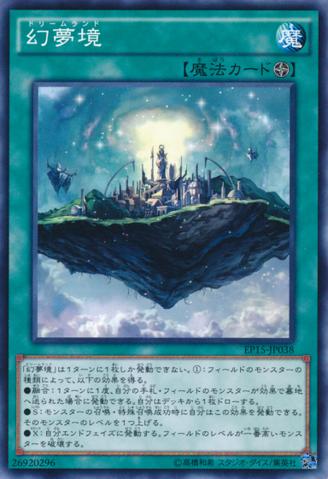File:Dreamland-EP15-JP-C.png