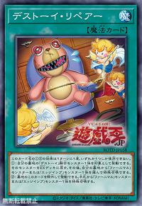 YuGiOh! TCG karta: Frightfur Repair