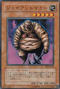 GiantAxeMummy-BE2-JP-C