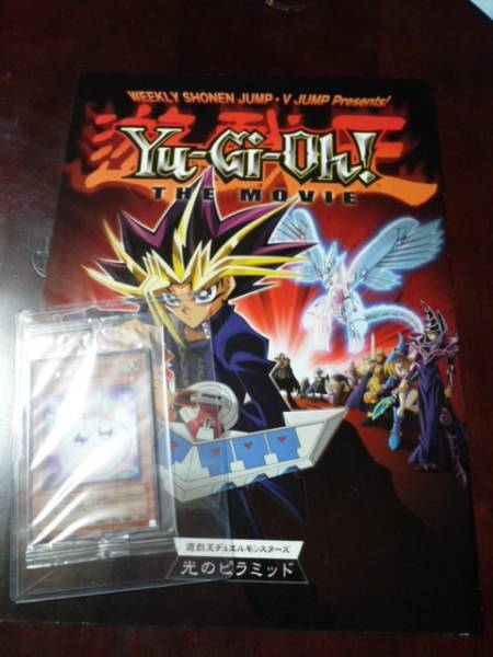 Charming Yu Gi Oh! The Movie Preview Distribution Card