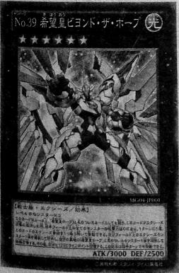File:Number39UtopiaBeyond-JP-Manga-DZ.png