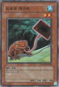 PoisonDrawFrog-HGP4-KR-C-UE