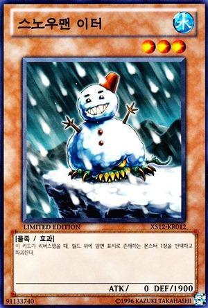 File:SnowmanEater-XS12-KR-C-LE.png