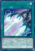 SuperStridentBlaze-DP20-JP-R