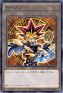 File:Token-PREV-JP-OP-YugiKuriboh.png