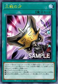 YuGiOh! TCG karta: Triple Tactics Talent