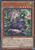 WitchcrafterEdel-DBIC-JP-SR