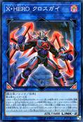 XtraHEROCrossCrusader-DANE-JP-SR