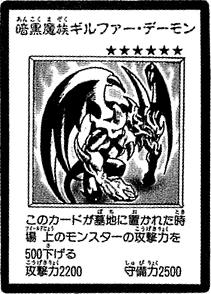 File:ArchfiendofGilfer-JP-Manga-DM.png