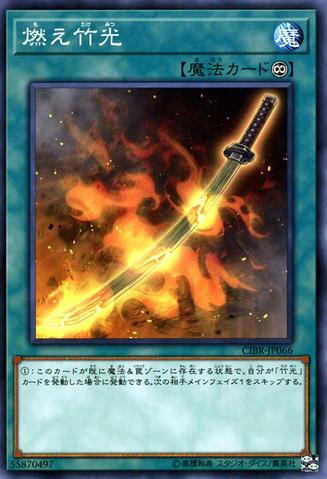 File:BurningBambooSword-CIBR-JP-NR.png