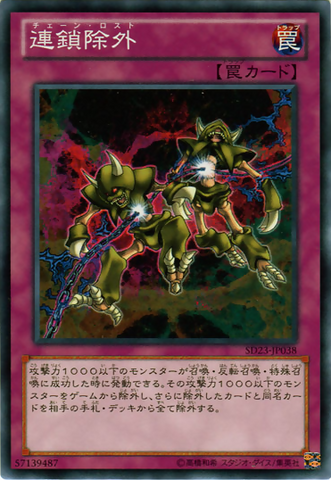 File:ChainDisappearance-SD23-JP-C.png