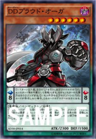 File:DDProudOgre-SD30-JP-OP.png