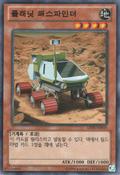 PlanetPathfinder-ABYR-KR-C-UE