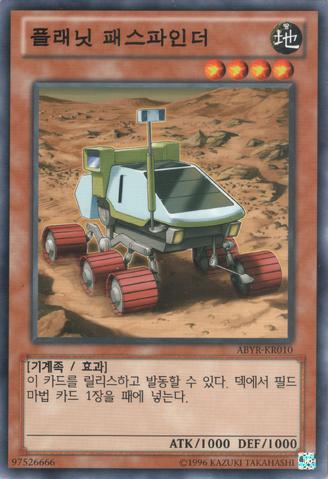 File:PlanetPathfinder-ABYR-KR-C-UE.png