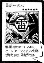 File:SangaoftheThunder-JP-Manga-DM.png