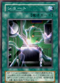 ShortCircuit(DM)-JP-Anime-DM