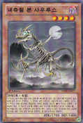 Skelesaurus-SHSP-KR-C-1E